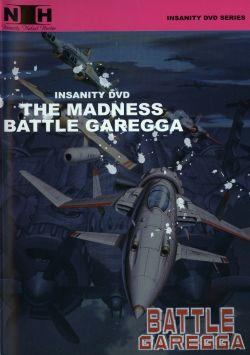 File:BattleGareggaSoundtrack.jpg