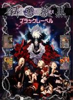 Ibara Black Label Flyer