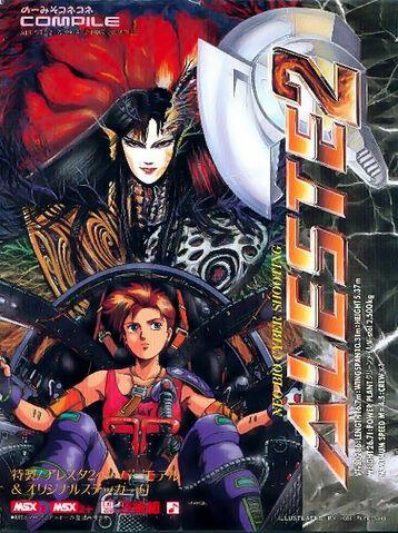 File:Aleste 2 MSX2 cover.jpg