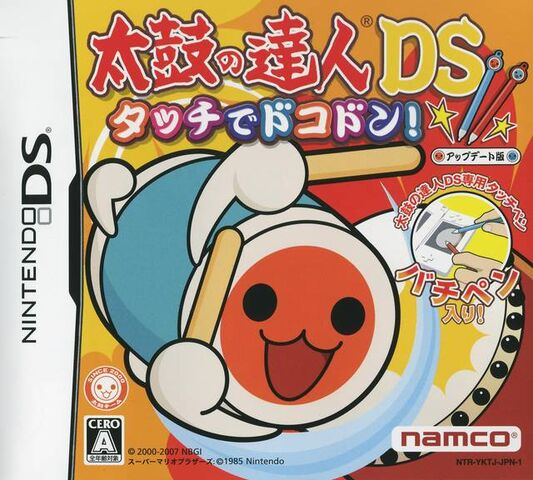 File:Taiko ds.jpg