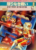 Kagirinaki Tatakai X1 cover