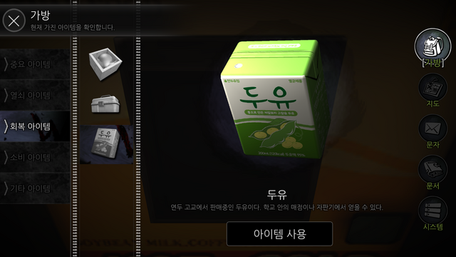 File:Soybean milk remake.png