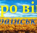 Вики о вики на украинском