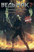 TW2 cover RU comic-blago naroda 2