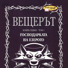 Bulgarian edition - v.1