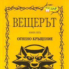 Bulgarian edition cover