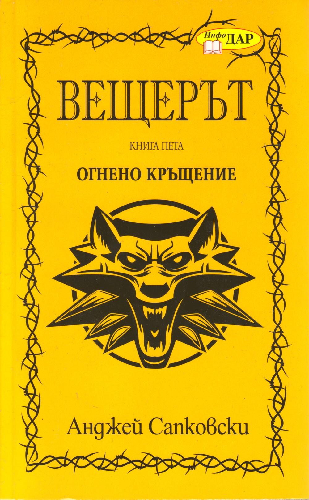 File:Veshteryt-ogneno-kryshtenie.jpg