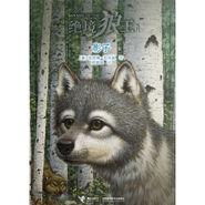 Shadow Wolf CHS
