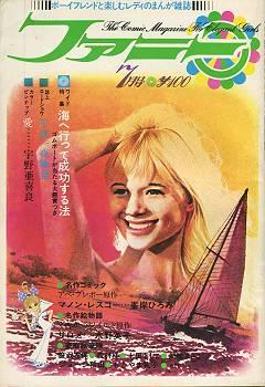 Funny1969-07-0
