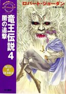 The Eye of the World 4 - Japanese