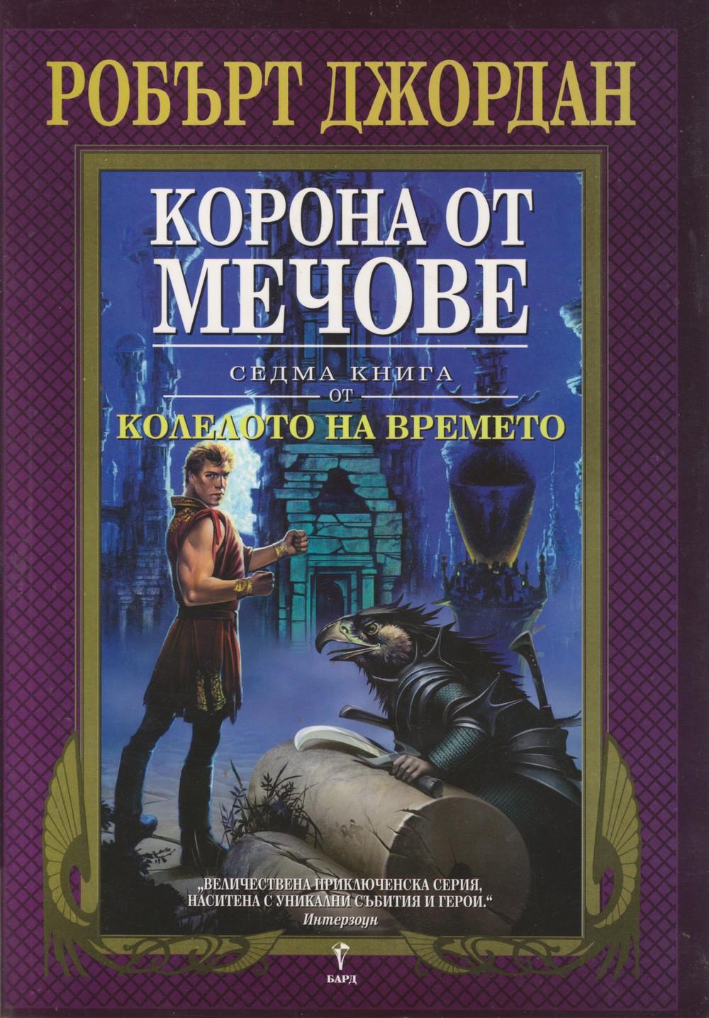 File:WoT Bulgarian7.jpg