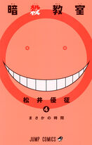 Assassination Classroom Volume 4