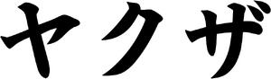 Yakuza-katakana