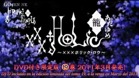XxxHOLiC♦Rou Adayume OAD Trailer