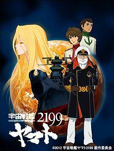 Yamato 2199