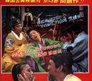 Shim Cheong (1972)