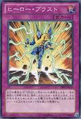 HeroBlast-DE02-JP-C