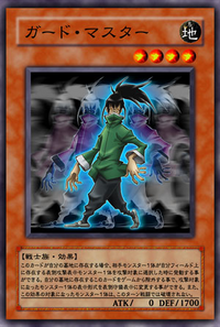 GuardMaster-JP-Anime-5D