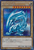 BlueEyesWhiteDragon-15AX-JP-ScR