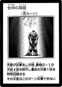 AdventoftheGoddess-JP-Manga-GX