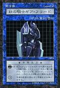 GearfriedtheIronKnightB6-DDM-JP