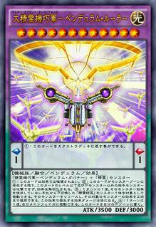 MasterSpiritTechForcePendulumRuler-JP-Anime-AV