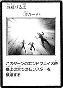 AnnihilatingLight-JP-Manga-GX