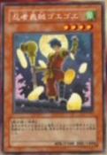 GoeGoetheGallantNinja-JP-Anime-5D