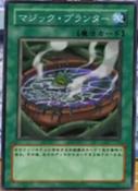 MagicPlanter-JP-Anime-5D