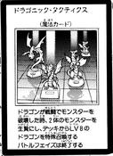 DragonicTactics-JP-Manga-GX