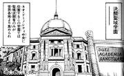 Duel Academy Sanctuary
