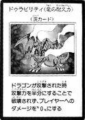 DurabilityDragonsEndurance-JP-Manga-GX