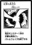 NegateAttack-JP-Manga-GX-2
