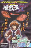 YuGiOh!GXChapter061