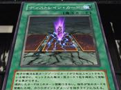 CardofDistrain-JP-Anime-5D
