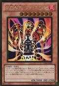 LavaGolem-GS04-JP-GUR
