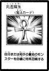 MonsterReborn-JP-Manga-GX