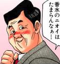 Vice-principal manga