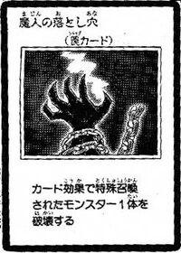 FiendishTrapHole-JP-Manga-GX