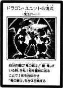 DragonUnitRitual-JP-Manga-GX