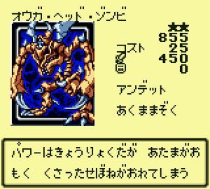 OgreHeadZombie-DM4-JP-VG