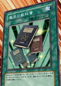 SpellTextbook-JP-Anime-DM