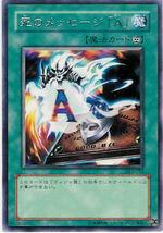 SpiritMessageN-DL3-JP-R