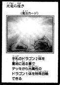 SparkoftheLightDragon-JP-Manga-GX
