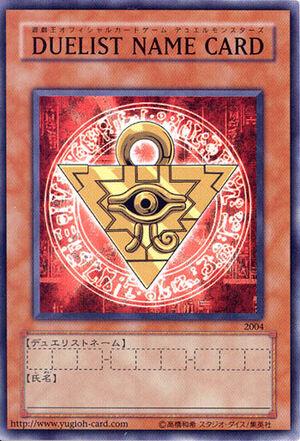 DuelistNameCard-2004-JP-C