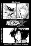 YuGiOh!GXChapter021
