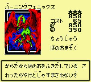BurningPhoenix-DM4-JP-VG
