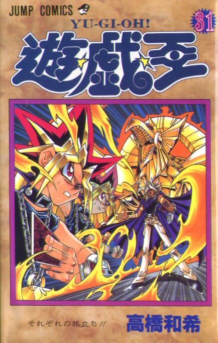Yu-Gi-Oh! Volume 31 promotional card   Yu-Gi-Oh!   Fandom powered by ...