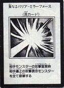 MirrorForce-JP-Manga-5D