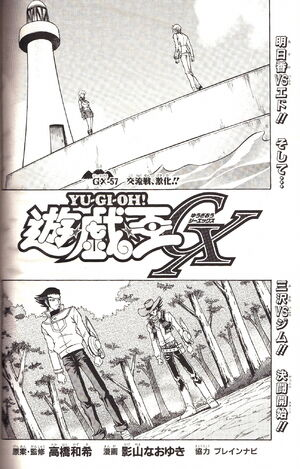 YuGiOh!GXChapter057